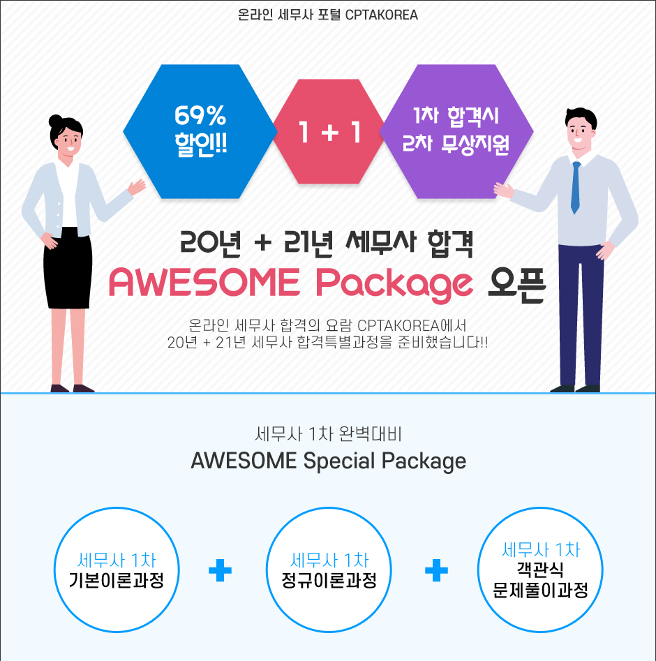 AWESOME Special Package
